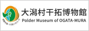 大潟村干拓博物館